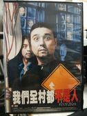 影音專賣店-Y60-012-正版DVD-韓片【我們全村都不是人】-任恩敬 任昌丁