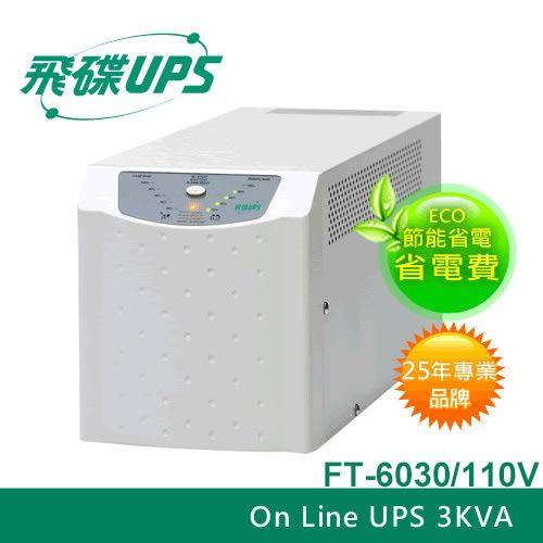 FT飛碟 3KVA On-Line 在線式UPS不斷電系統 FT-6030