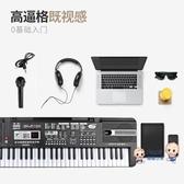 電子琴 兒童電子琴女孩鋼琴初學3-6-12歲61鍵麥克風寶寶益智早教音樂玩具T 2色