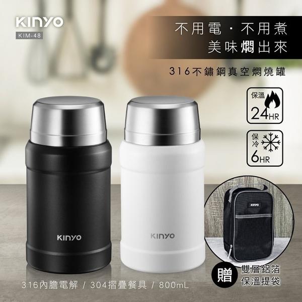 KINYO 316不鏽鋼真空燜燒罐800ml 附雙層保溫袋 KIM-48 保溫罐 副食品罐 保溫瓶 交換禮物 聖誕禮物