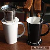 無名器創意陶瓷杯子過濾帶蓋勺 日式茶杯個性馬克杯辦公室『韓女王』