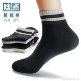 襪子男棉質襪短筒襪運動襪休閒秋冬加厚吸汗透氣防臭襪中筒襪
