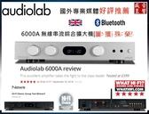 『門市有現貨』英國 Audiolab 6000A 綜合擴大機(銀色)『附贈品』另有 Audiolab 8300A