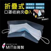 摺疊口罩收納夾 10入 口罩摺疊夾 口罩收納 台灣製