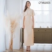 OMUSES 蕾絲披肩杏色旗袍長禮服
