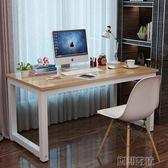 電腦桌簡易電腦桌台式桌家用寫字台書桌鋼木辦公桌子  創想數位igo