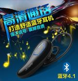 店慶優惠-藍芽耳機4.1