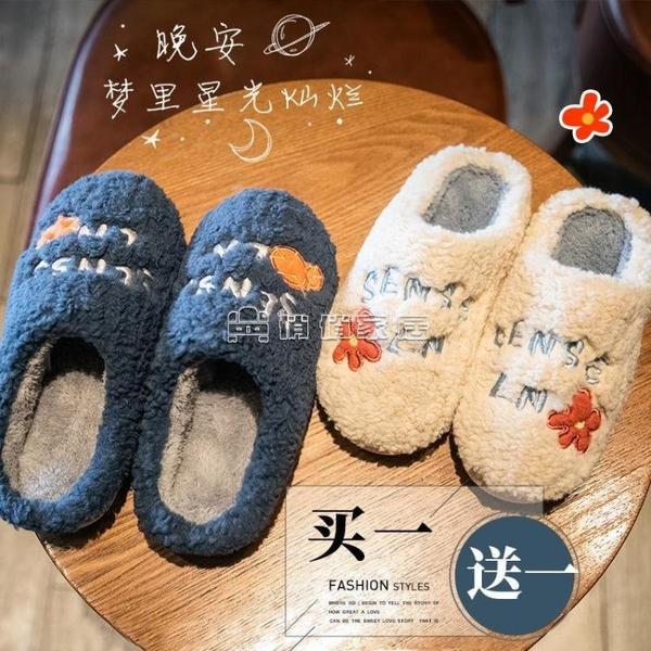 買一送一棉拖鞋女冬家用網紅ins情侶家居室內居家可愛毛毛絨防滑