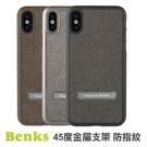 [強強滾]Benks Brownie iPhone X/Xs 金屬支架保護硬殼