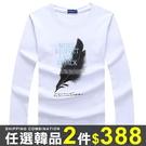任選2件388長袖T恤韓版休閒字母個性羽毛印花圓領長袖T恤【09B1276】