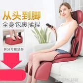 本博4d電動按摩椅全自動家用小型按摩器全身揉捏多功能老年人沙發 YDL