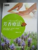 【書寶二手書T8/美容_XCG】芳香療法_啟英文化事業有限公司