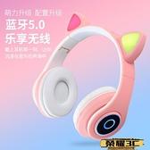 頭戴式耳機 貓耳朵無線藍芽耳機頭戴式游戲音樂耳麥蘋果安卓手機電腦少女心韓版  【榮耀 新品】