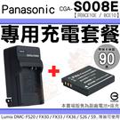 【套餐組合】 Panasonic S008E BCE10E BCE10 充電套餐 副廠 電池 充電器 座充 SDR S7 S9 S10 S15 S26