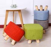 小凳子換鞋凳實木矮凳時尚創意成人穿鞋凳布藝沙發凳板凳家用【父親節禮物】