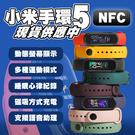 小米手環5 NFC版 送保貼 送錶帶 一...