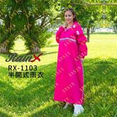 [中壢安信]RainX 半開式透氣雨衣 RX-1103 RX1103 桃紅 半開式 一件式 連身式 雨衣 側邊加寬