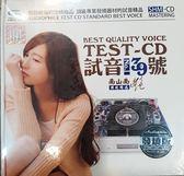停看聽音響唱片】【CD】TEST-CD 試音39號