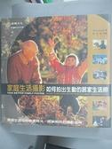 【書寶二手書T1/攝影_YDC】家庭生活攝影:如何拍出生動的居家生活照_Steve Bavister, 郭慧