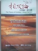 【書寶二手書T6/政治_YJK】相反論-大同論退化論_Peixin Cong, Jian Cong