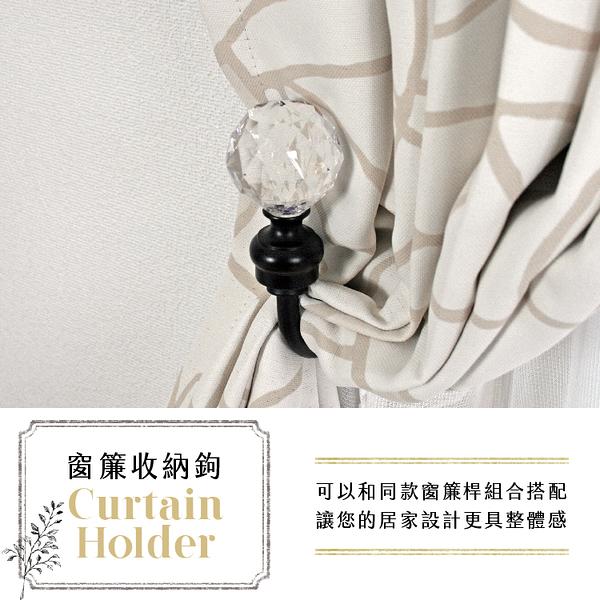 【窗簾鉤】窗簾收納鉤 掛鉤 綁帶 寶石造型