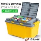 後備箱 汽車後備箱整理箱車用多功能尾箱收納箱車載置物儲物箱塑料雜物箱 星際小鋪