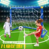 足球框 兒童室內戶外球門拆裝可摺疊便攜球門網球門架寶寶足球框門框玩具 魔法空間