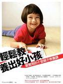 (二手書)輕鬆教,養出好小孩:最實用的10堂親子教養課