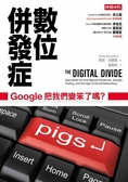 (二手書)數位併發症:Google把我們變笨了嗎?