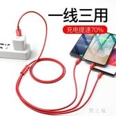 數據線三合一充電線器一拖三手機快充多頭傳輸通用車載蘋果多功能二合一 qz5804【野之旅】