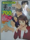 【書寶二手書T4/原文書_KSC】可以直接使用的手型700_日文_人体パーツ素材集制作部