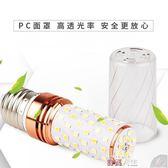 Led燈泡三色變光玉米節能燈e27e14大小螺口家用球泡照明光源 數碼人生