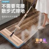 拖把 免手洗拖把大號家用網紅擦拖地神器懶人一拖木地板凈吸水平板拖布  喜樂屋