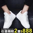 任選2雙888休閒鞋小白鞋休閒鞋學院風百...