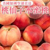 桃仙子美國加洲空運直送水蜜桃1箱(18-21顆/4.5公斤/原裝箱)