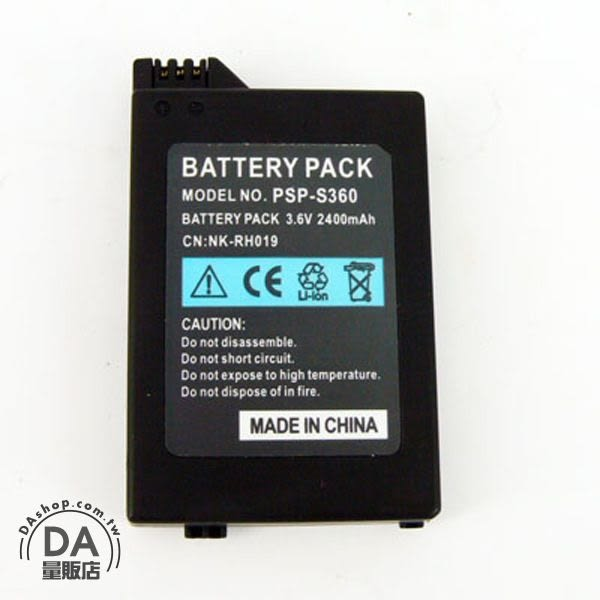 PSP 2000 2007 3000 專用 3.6V 2400mAh 電池 充電電池 鋰電池 無記憶(28-338)