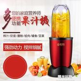 榨汁機家用多功能迷你全自動便攜電動小型炸果汁機 NMS陽光好物