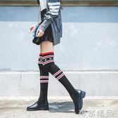 膝上靴新款韓版時尚襪子靴秋冬季平底女鞋毛線長筒襪女靴子   聖誕節快樂購