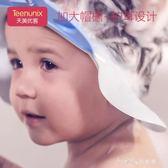 天美優客寶寶洗頭帽兒童洗髪帽防水護耳嬰兒洗澡浴帽可調節 小確幸生活館