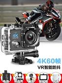 行車記錄儀 摩托車行車記錄儀運動相機高清4K運動DV 1080P頭盔山地自行車騎行 夢藝家