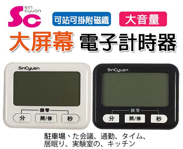SC大屏幕電子計時器 大螢幕大音量 正倒數 站立掛立 兩色