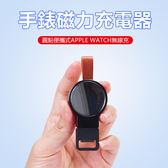 倍思 Apple Watch 1 2 3 4 5 代 手錶無線充 磁吸 自動吸附 圓點 充電器 USB 快充 便攜式 iWatch 無線充電盤