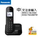國際牌Panasonic KX-TGC280TW 中文顯示DECT數位無線電話(KX-TGC280)★獨步全球中文電話簿注音輸入