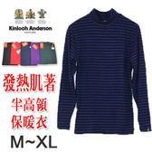保暖衣 男款發熱衣 半高領條紋款 吸濕發熱 內衣/保暖衣/居家/衛生衣 Kinloch Anderson