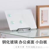 磁性鋼化玻璃小白板寫字板家用辦公記事板迷你小黑板掛式教學兒童白板 NMS漾美眉韓衣