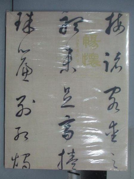 【書寶二手書T6/收藏_PPP】匡時_暢懷-古代書法夜場_2017/6/4