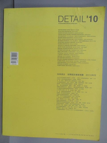 【書寶二手書T7/設計_PEP】DETAIL 10_傢飾雜誌空間設計細部規劃2010年刊