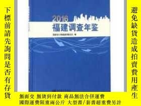 二手書博民逛書店福建調查年鑑2016罕見Y151510