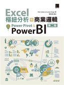 (二手書)Excel樞鈕分析和商業邏輯:Power Pivot & Power BI