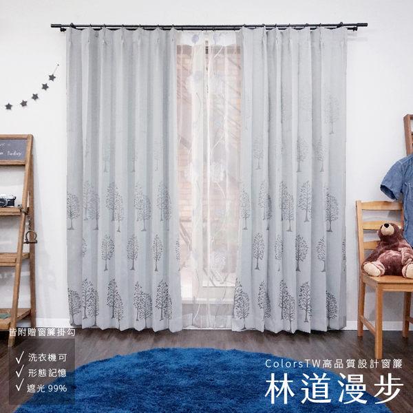 緹花窗簾 林道漫步 100×210cm 台灣製 2片一組 一級遮光 可水洗 厚底窗簾 冬季窗簾